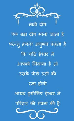 Vedic Nadi Astrology Not of Human Origin